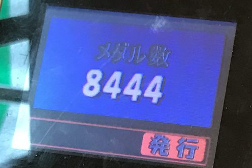 8444枚