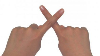 交差する指