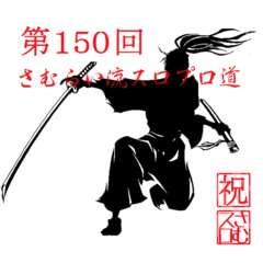 【祝】ブログ開設150記事!記念すべき実戦記はファンキージャグラー実戦記!