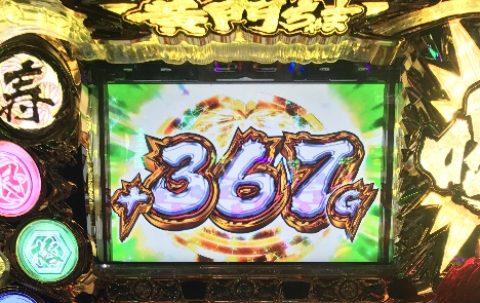 +367G