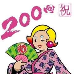 祝200回記念!記念すべき200記事目は常時SSL化について!