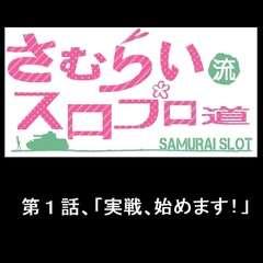 ガールズ&パンツァー実戦記!ジャグ専のさむらいがAT機の設定狙いに挑戦!?(前編)