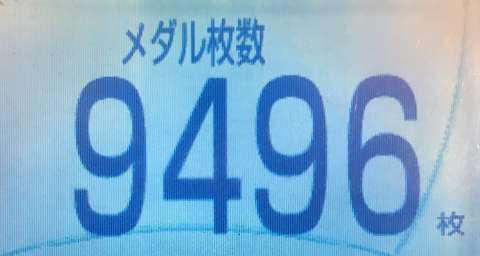 9496枚
