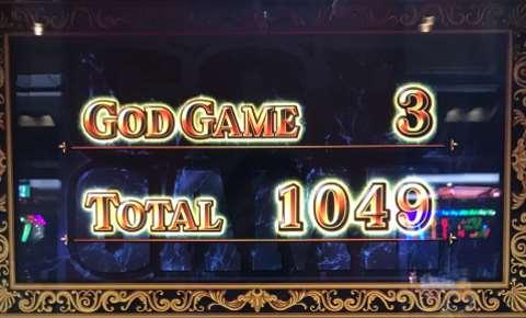 獲得枚数1049枚
