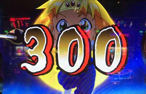クレアの秘宝伝+300