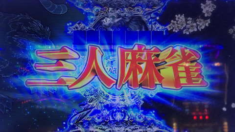 麻雀格闘倶楽部参三人麻雀