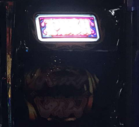 バジリスク絆2PUSHボタン