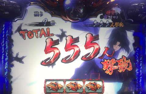 バジリスク絆2撃破555人