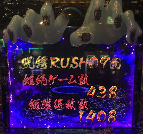 リング呪いの七日間1408枚獲得