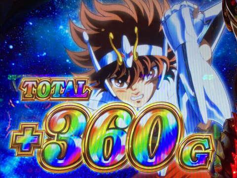 聖闘士星矢海皇覚醒360Gスタート