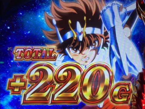 聖闘士星矢海皇覚醒220Gスタート