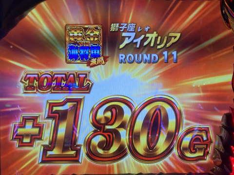 聖闘士星矢海皇覚醒+130G