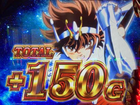 聖闘士星矢海皇覚醒150Gスタート